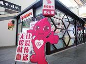 火车站爱心献血屋正式启用11_副本.jpg
