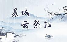 苏城云祭扫.jpg